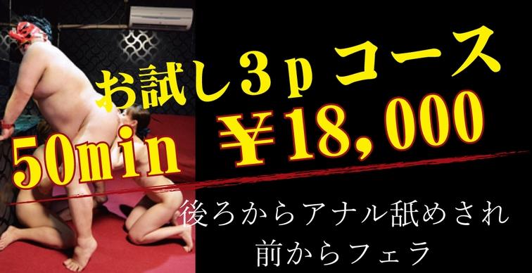 3Pお試しコース50分¥18000円